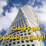 شروع قیمت آپارتمان در استانبول