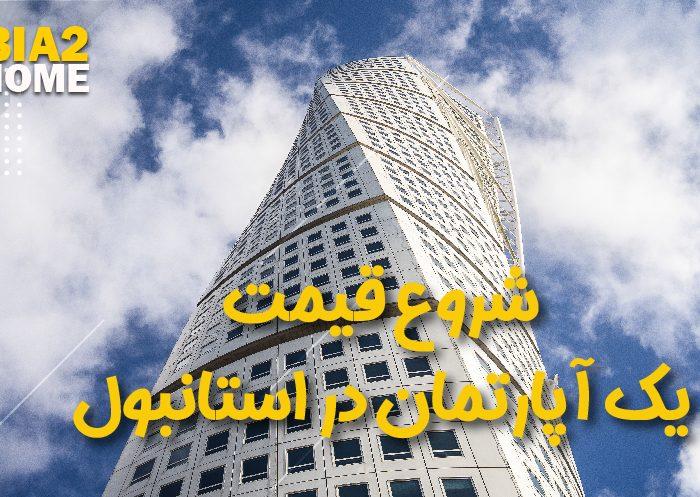شروع قیمت یک آپارتمان در استانبول