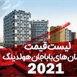 لیست قیمت های 2021 باباجان