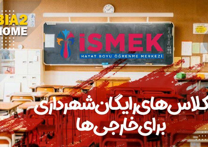مرکز آموزشی شهرداری بزرگ استانبول ismek