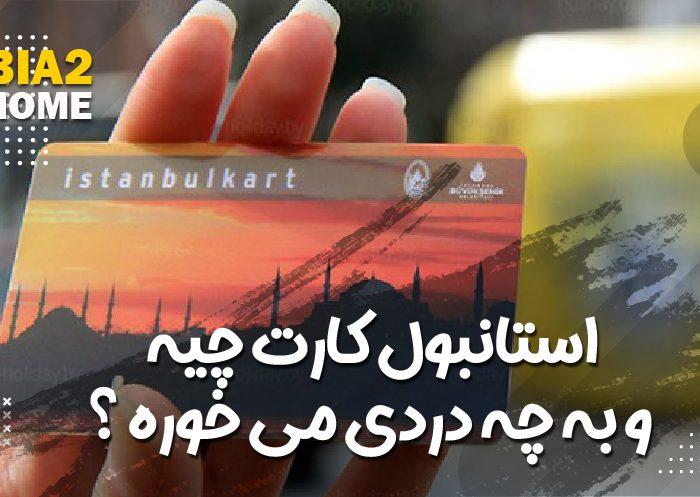 استانبول کارت ، کارایی ،خرید و شارژ آن