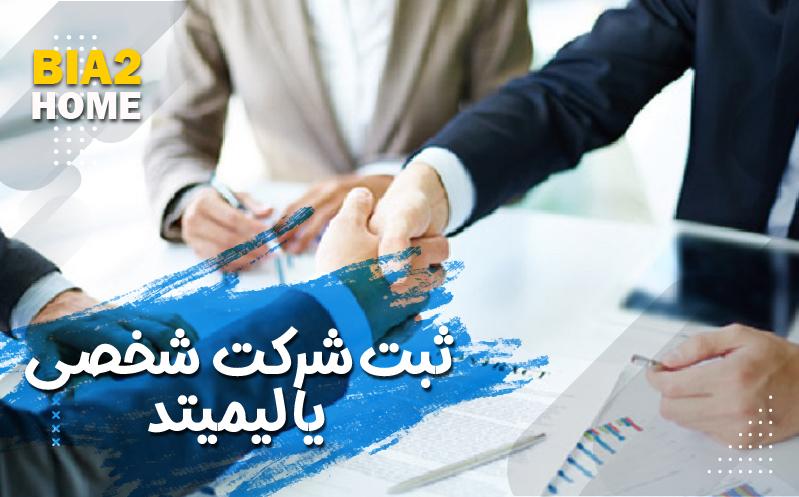 ثبت شرکت شخصی یا لیمیتد در ترکیه