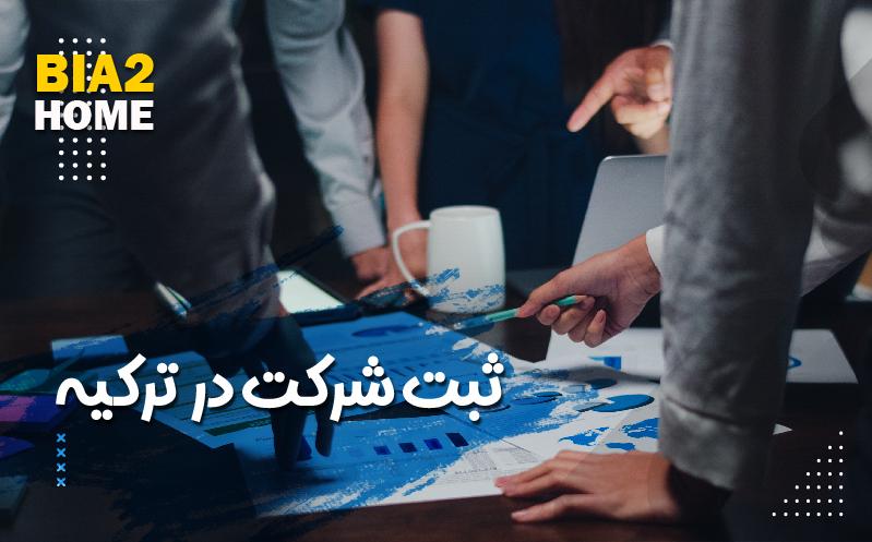 راهنمای ثبت شرکت در ترکیه